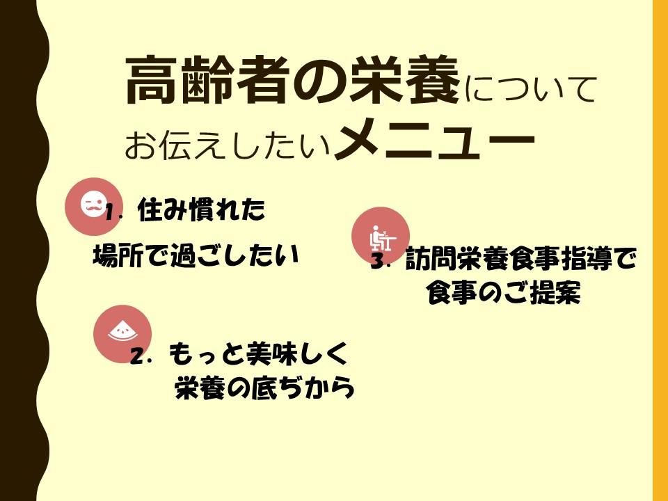 eiyou-kyotaku-02