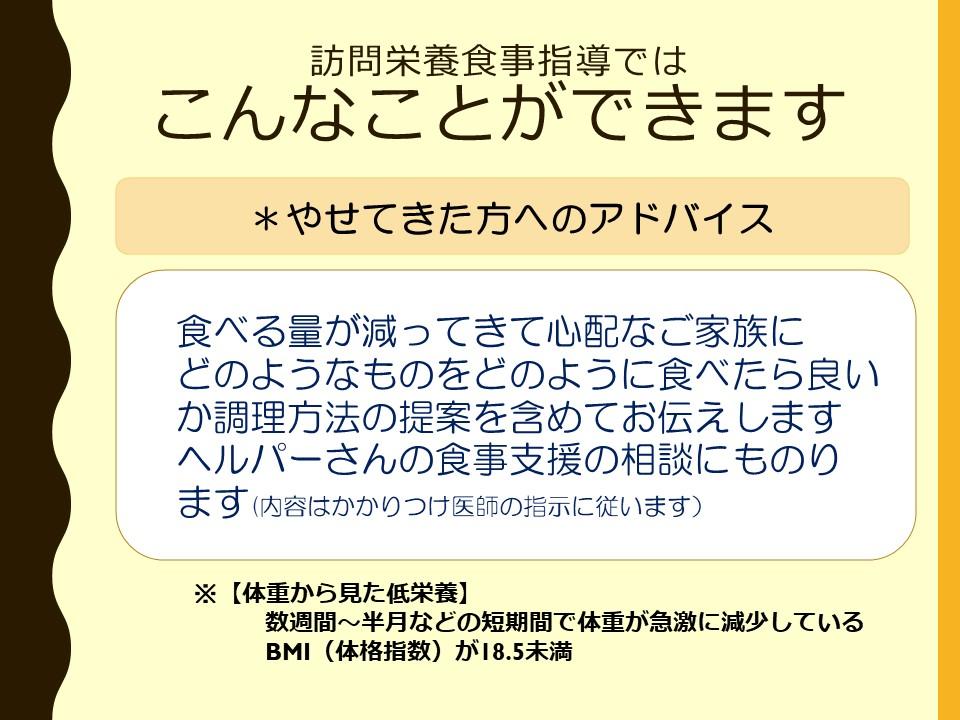 eiyou-kyotaku-07