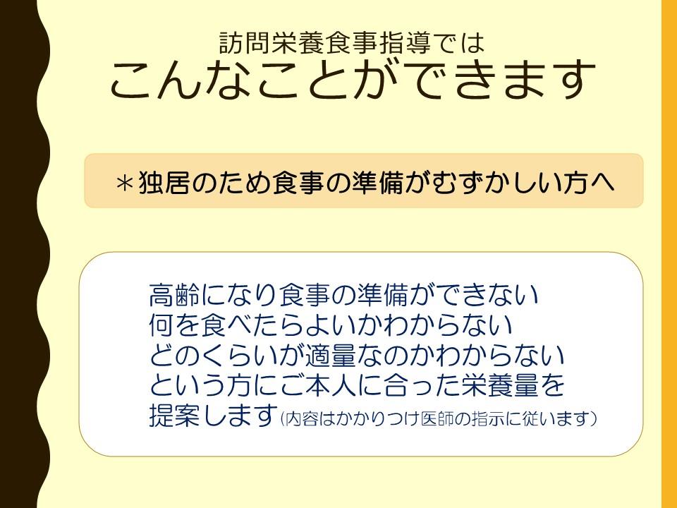eiyou-kyotaku-08