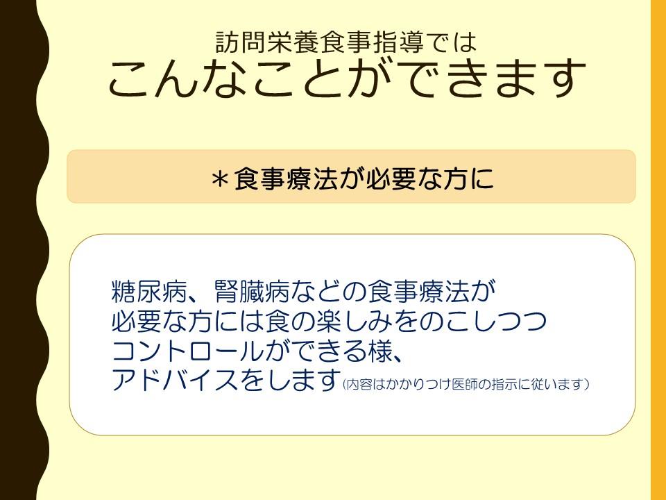 eiyou-kyotaku-11